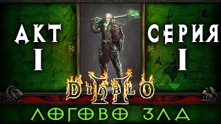 Diablo 2: Lord of Destruction - Серия 1 | Логово Зла | Некромант - Хардкор