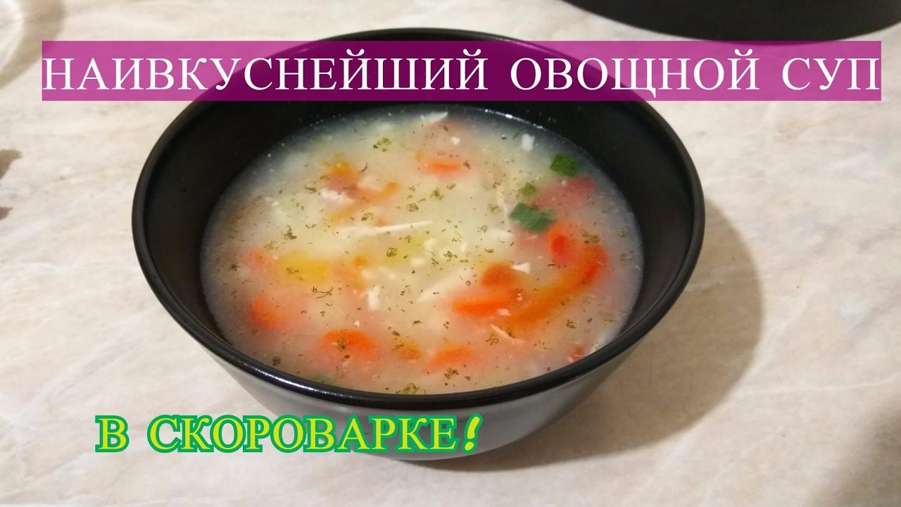 рецепт горохового супа с мясом в скороварке поларис 0205