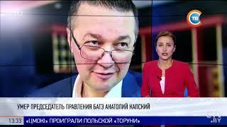 Умер председатель правления БАТЭ Анатолий Капский. Что известно?