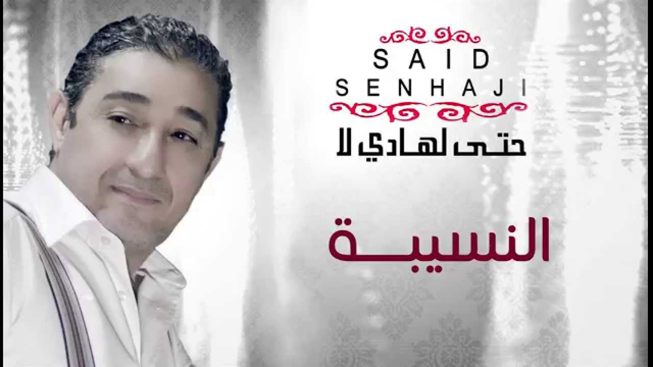 said senhaji rja3 rja3 mp3