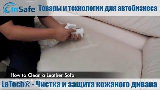 LeTech®   Чистка и защита кожаного дивана(, 2015-07-10T10:01:25.000Z)