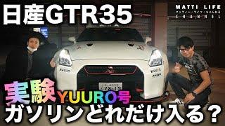 【実験】GTR35には、ガソリンどれだけ入るのか!?YUURO号リバティーウォーク仕様