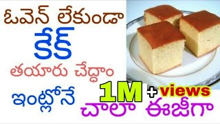 Making cake at home without oven in telugu