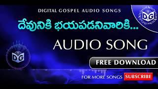 Devuniki Bayapadani variki Audio Song || Telugu Christian Songs || BOUI Songs, Digital Gospel