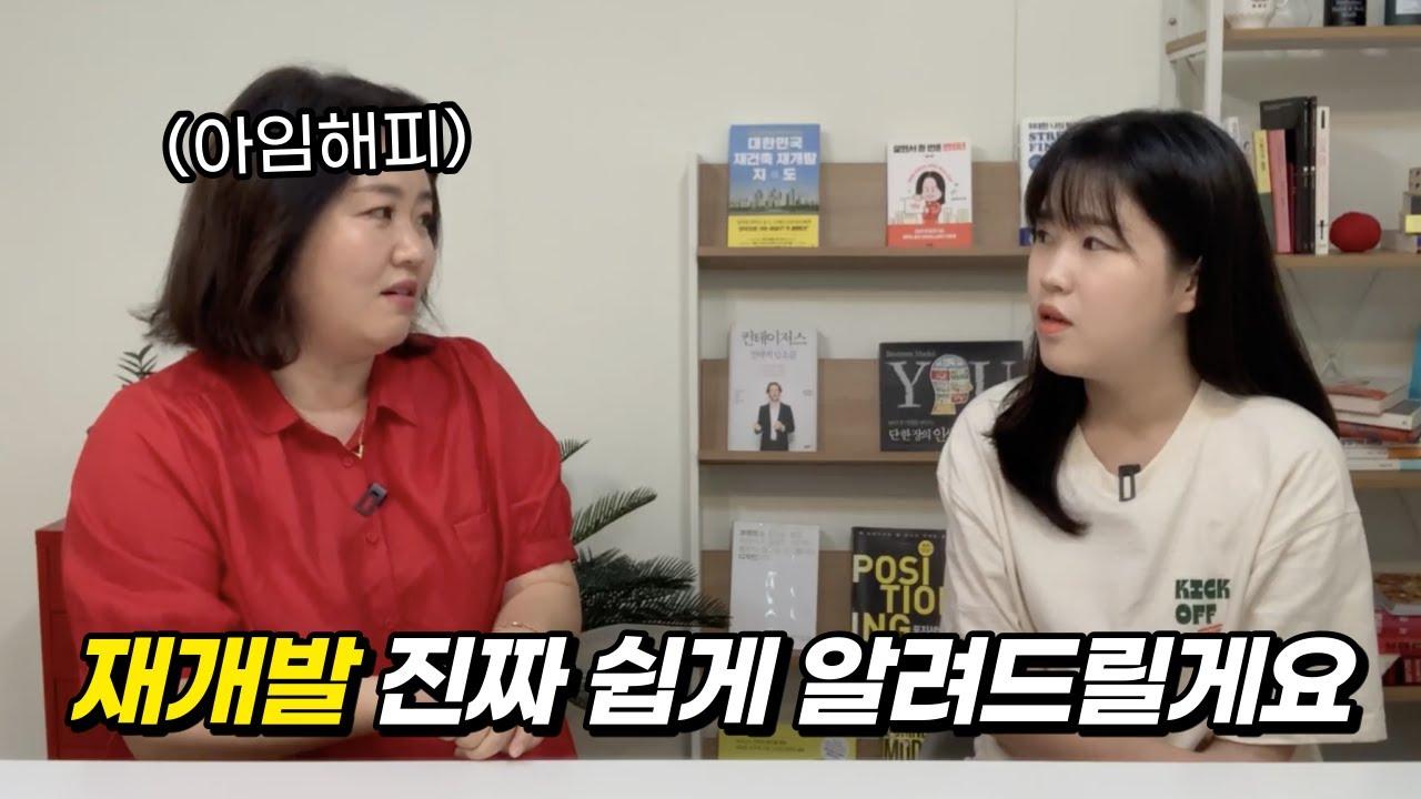 """""""부동산에서 이걸 모르면 안 돼요"""" 10분 만에 배우는 재개발&재건축 (feat. 아임해피)"""