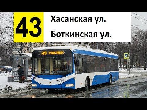 """Троллейбус 43 """"Хасанская ул. - Боткинская ул."""" (трасса изменена)"""