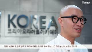 코리아요리아트아카데미 홍대/강남요리학원
