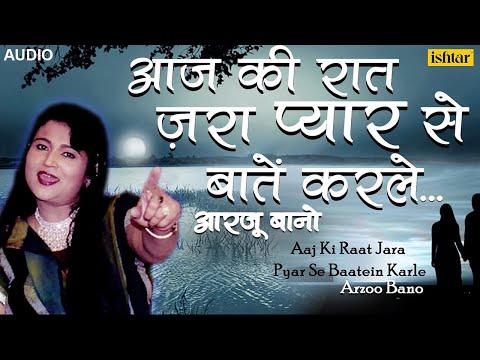 आज की रात जरा प्यार से | Aaj Ki Raat Jara Pyar Se | Arzoo Bano | Best Bollywood Sad Songs