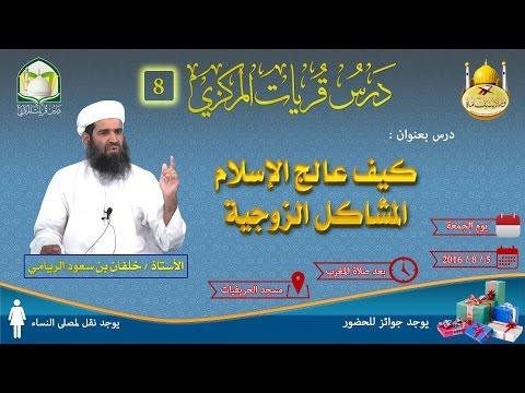 كيف عالج الإسلام المشاكل الزوجية أ. خلفان الريامي