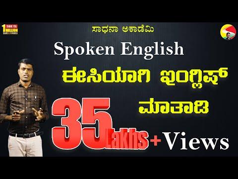 ಸ್ಪೋಕನ್ ಇಂಗ್ಲೀಷ್: Spoken English by Pathalinga from SADHANA ACADEMY SHIKARIPURA