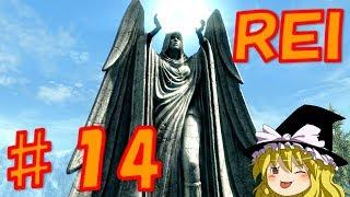 【スカイリム/ゆっくり実況】死霊術師レイの冒険記 #14【PS4】Skyrim 『夜明け メリディア』前編
