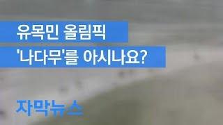 [자막뉴스] 대초원 누비는 칭기즈칸 후예들…'유목민 올림픽' 개막 / KBS뉴스(News)