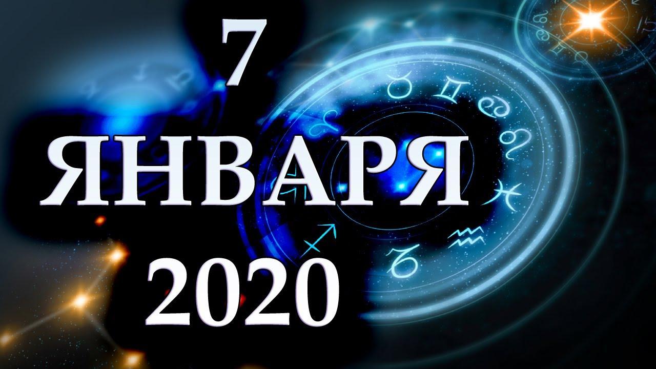 Гороскоп весы на 9 января 2020