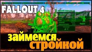 Fallout 4 - Займёмся стройкой