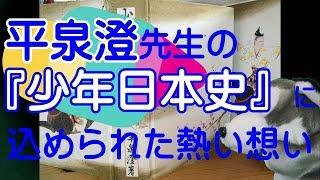 平泉澄先生の『少年日本史』に込められた子供たちへの熱いメッセージ[#12]