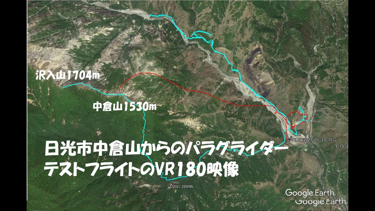 日光市中倉山(1530m)からのパラグライダーテストフライトのVR180映像2021.5.23