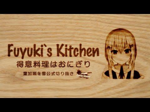 【公式切り抜き】Hakase's kitchen?!最後はまさかの・・・?【にじさんじ/葉加瀬冬雪】