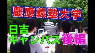 [#010] 日吉オープンキャンパス