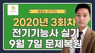 2020년 9월 7일 전기기능사 실기 문제복원