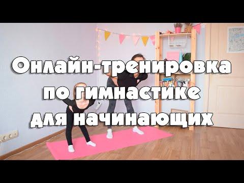 Уроки гимнастики для начинающих для детей в домашних условиях видео