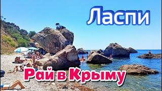 Крым 2020. ЛАСПИ. Отдых с палаткой.Кемпинг, море, пляжи.