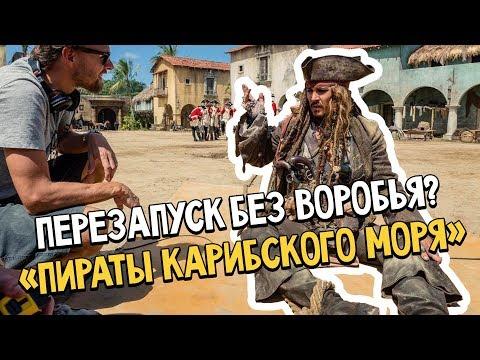Новые «Пираты Карибского Моря» без Джонни Деппа, Джека Воробья!