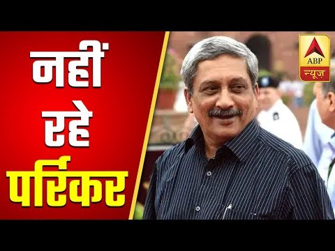 Goa CM Parrikar Dead After Long Battle With Cancer   ABP News Mp3