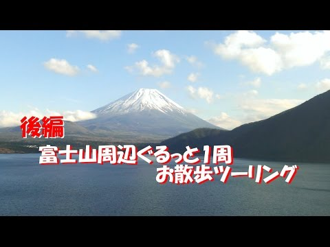 富士山周辺をぐるっと1周してみた(後編) VFR800X MUGEN:BIKER-MATE