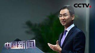[中国新闻] 中国外交部:单方受益不会有中美互惠互利关系 | CCTV中文国际