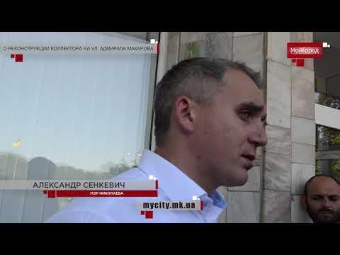 О реконструкции коллектора на ул  Адмирала Макарова