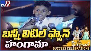 Allu Arjun little fan crazy at Ala Vaikunthapurramuloo Success Celebrations