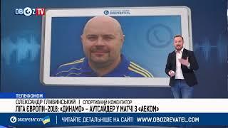 Лига Европи-2018: какой прогноз букмекеров на матч АЕК - Динамо