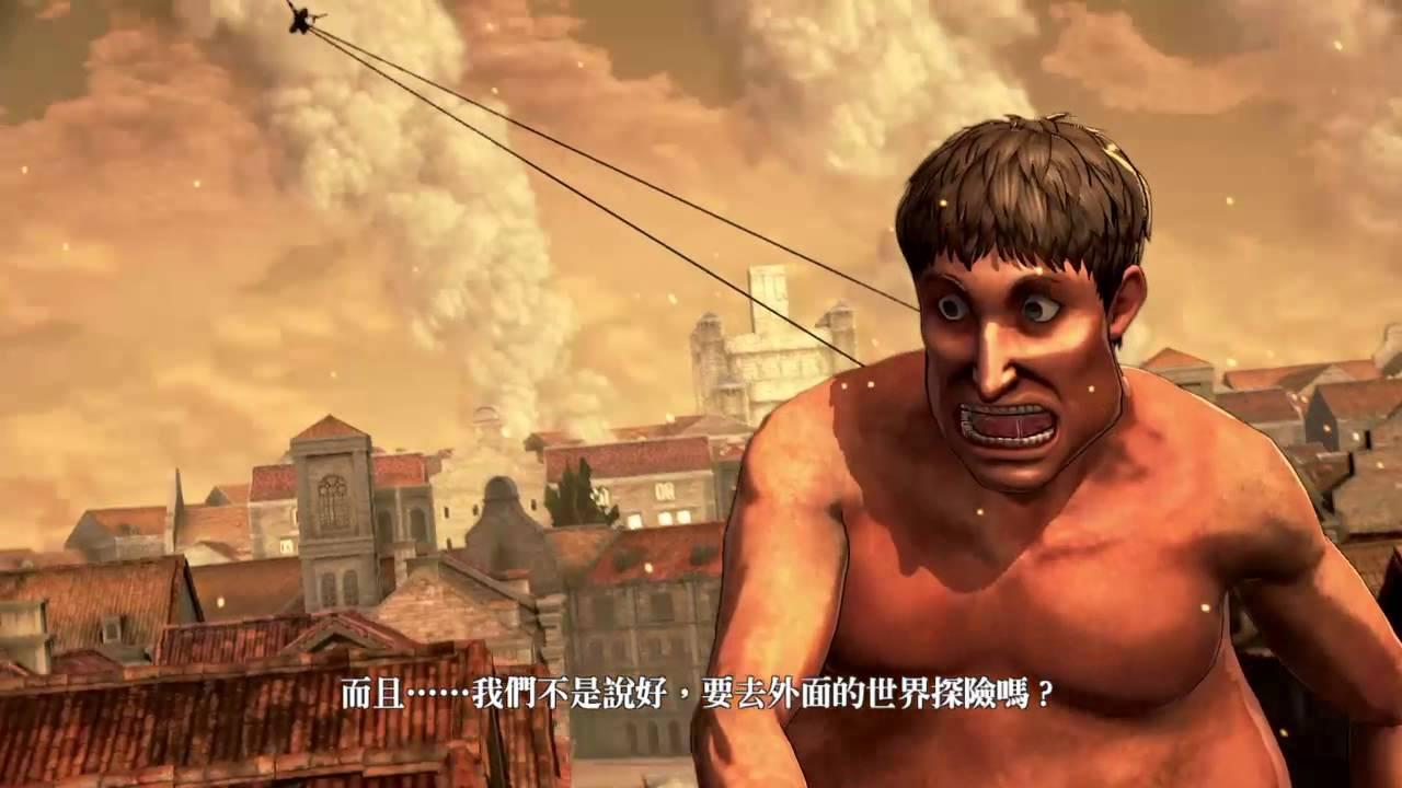 進擊的巨人 PS4中文版 劇情02 - YouTube