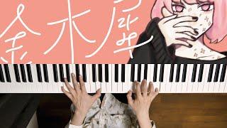 金木犀 feat.Ado - くじら (Piano Cover) Kinmokusei