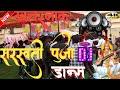 Kissan high school Geswe(All student dance) Saraswati puja song jai jai saraswati mata  2020  Mukesh