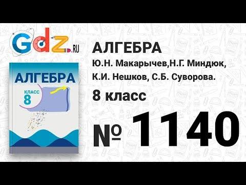 № 1140- Алгебра 8 класс Макарычев