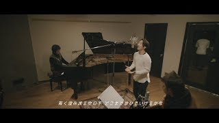 村上佳佑 - 「空に笑う」(Guitar & Piano Ver.)Short Version