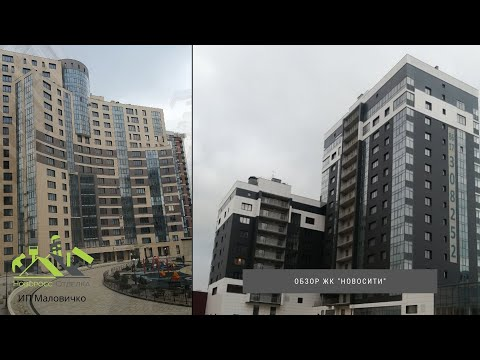 Обзор на ЖК Новосити, элитное жилье в городе Новороссийске считается!