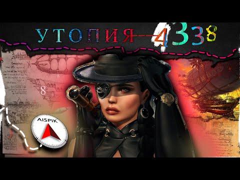 Утопия 4338 НЕОЖИДАННЫЕ