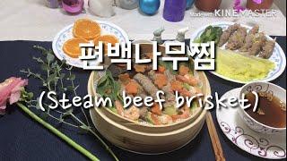 편백나무찜(Steam beef brisket)-편백나무…