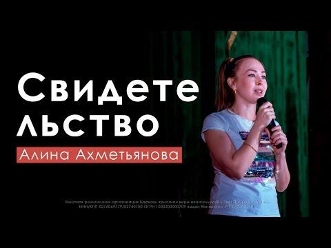 Свидетельство Алины Ахметьяновой | 10.11.2019