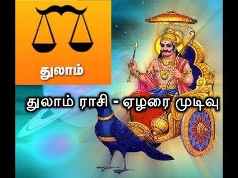 Thulam Rasi sani peyarchi palangal 2017-2020 || துலாம் ராசி சனி பெயர்ச்சி பலன்கள் 2017-2020