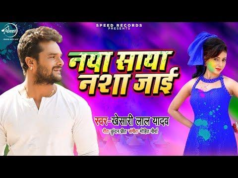 Khesari Lal Yadav का नया होली गीत 2020 - नया साया नशा जाई - Naya Saya Nasha Jai - Bhojpuri Holi Song