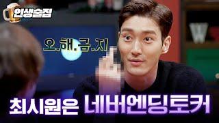 [티비냥] 인생술집 역대 최장시간 사전인터뷰 한 슈퍼주니어 최시원   인생술집 171012 #1
