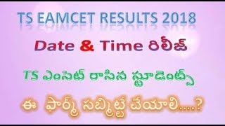 TS Eamcet 2018 Results Relase Date & Time|All Students Send This Form|Telugu Net World|