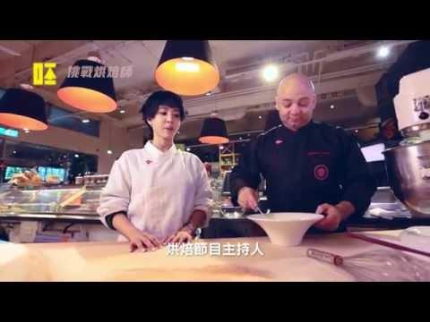 蔡依林 Jolin Tsai - 呸計劃第二集 Play Project Ep.2 挑戰:自己的甜點自己賣 (華納official 網路實境節目)