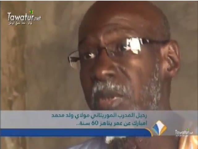 رحيل المدرب مولاي ولد محمد امبارك.. الذي تكون على يديه أبرز لاعبي المنتخب الوطني