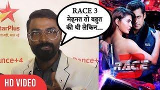 RACE 3 मेहनत तो बहुत की थी लेकिन... | Remo D'souza Reaction On Race 3 Negative Reviews