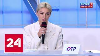 Ивлеева спросила Медведева о сроках «закрытия» YouTube - Россия 24