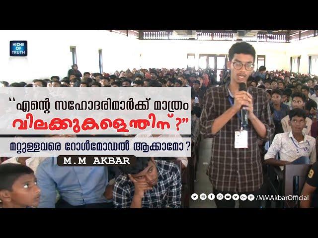 A Student Ask to MM Akbar | എന്ത്കൊണ്ടാണ് എന്റെ സഹോദരിമാർക്ക് മാത്രം വിലക്കുകൾ ?